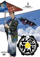"""Xam'd: Lost Memories"" - Japanese Movie Cover (xs thumbnail)"