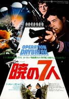 Operation: Daybreak - Japanese Movie Poster (xs thumbnail)
