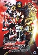 Kamen raidâ x Kamen raidâ x Kamen raidâ the Movie: Choudenou torirojî - Episode Red - zero no sutâto - Thai DVD cover (xs thumbnail)