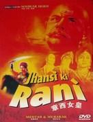 Jhansi Ki Rani - Chinese DVD cover (xs thumbnail)