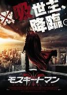 Sucker - Japanese Movie Poster (xs thumbnail)