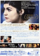 Dirty Pretty Things - Japanese Movie Poster (xs thumbnail)