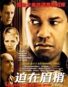 John Q - Chinese Movie Poster (xs thumbnail)