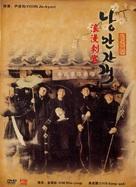 Romantic Assassin - South Korean poster (xs thumbnail)