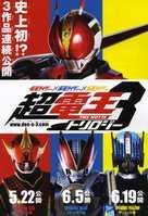Kamen raidâ x Kamen raidâ x Kamen raidâ the Movie: Choudenou torirojî - Episode Red - zero no sutâto - Japanese Combo poster (xs thumbnail)