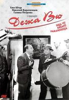 Dezha vyu - Lithuanian DVD cover (xs thumbnail)