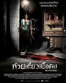 Cheuuat gaawn chim - Thai Movie Poster (xs thumbnail)