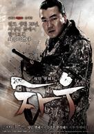 Chawu - South Korean Movie Poster (xs thumbnail)