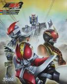 Kamen raidâ x Kamen raidâ x Kamen raidâ the Movie: Choudenou torirojî - Episode Red - zero no sutâto - Japanese Movie Poster (xs thumbnail)