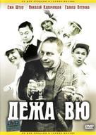 Dezha vyu - Russian DVD cover (xs thumbnail)