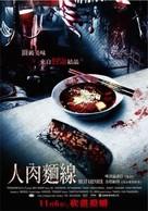 Cheuuat gaawn chim - Taiwanese Movie Poster (xs thumbnail)