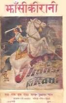 Jhansi Ki Rani - Indian Movie Poster (xs thumbnail)