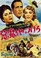 Beat the Devil - Japanese Movie Poster (xs thumbnail)