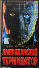 American Cyborg: Steel Warrior - Russian Movie Cover (xs thumbnail)