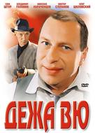 Dezha vyu - Russian Movie Cover (xs thumbnail)