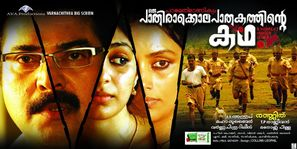 Paleri Manikyam: Oru Pathirakolapathakathinte Katha - Indian Movie Poster (thumbnail)