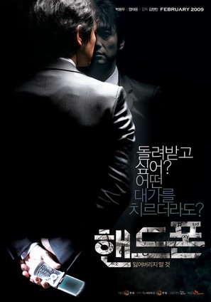 Handphone - South Korean Movie Poster (thumbnail)