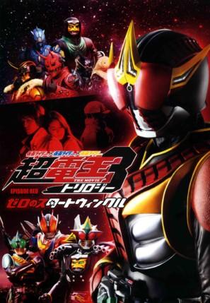 Kamen raidâ x Kamen raidâ x Kamen raidâ the Movie: Choudenou torirojî - Episode Red - zero no sutâto - Japanese Movie Poster (thumbnail)