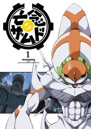 """Xam'd: Lost Memories"" - Japanese Movie Cover (thumbnail)"