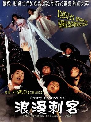 Romantic Assassin - Taiwanese poster (thumbnail)