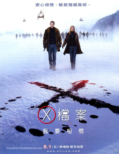 The X Files: I Want to Believe - Taiwanese Movie Poster