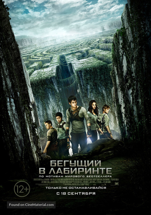 The Maze Runner - Russian Movie Poster