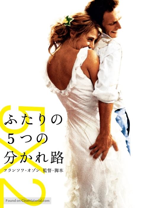5x2 - Japanese Movie Poster