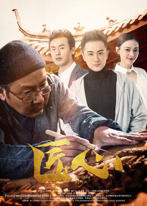 Jiang Xin - Chinese Movie Poster