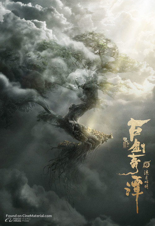 Legend of the Ancient Sword - Chinese Movie Poster
