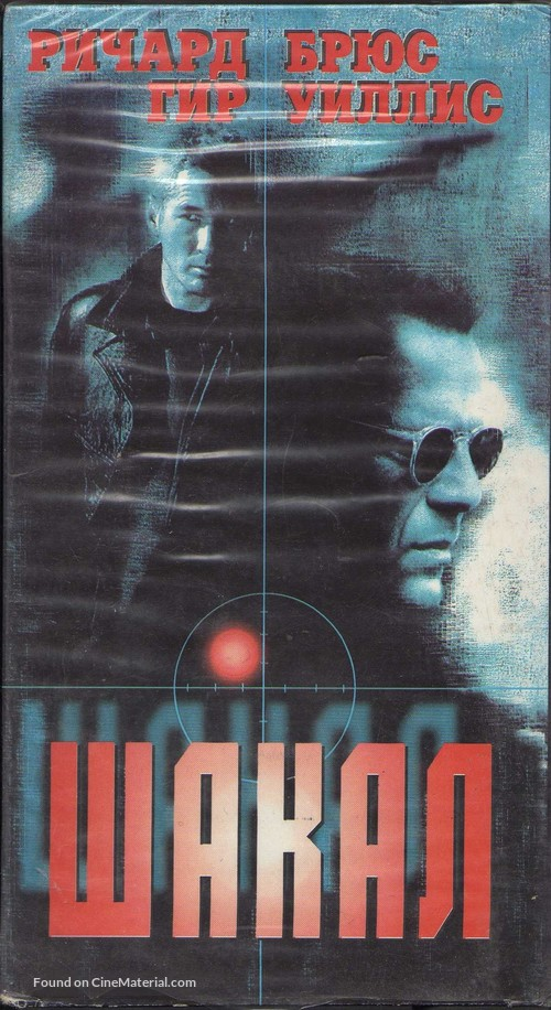 The Jackal - Russian Movie Cover