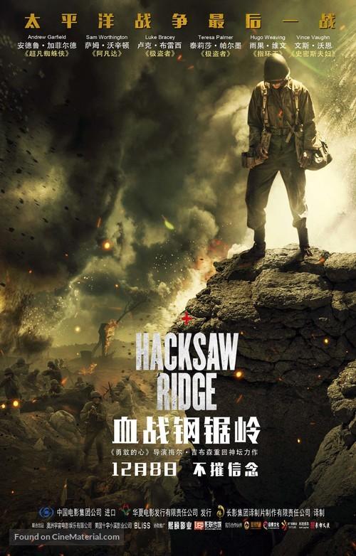 Hacksaw Ridge 2016 Chinese Movie Poster