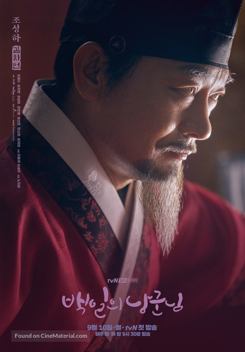 """Baekilui Nanggoonnim"" - South Korean Movie Poster"