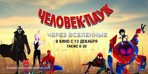 Spider-Man: Into the Spider-Verse - Russian Movie Poster
