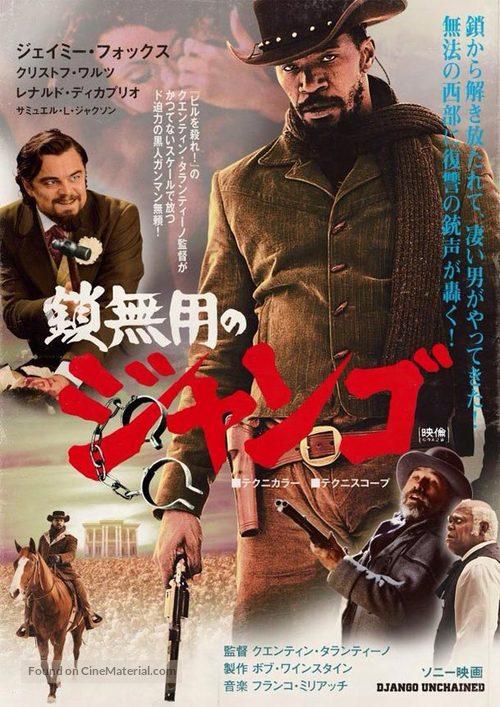 Django Unchained - Japanese Movie Poster