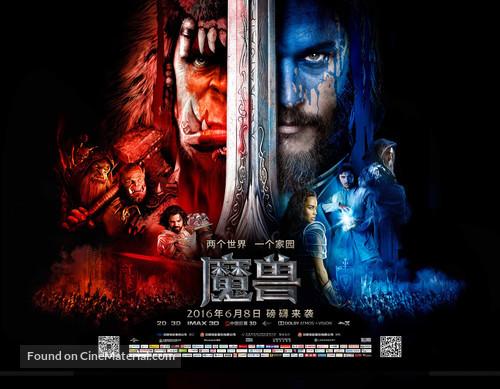 warcraft 2016 movie poster