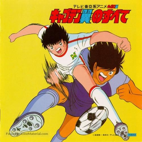"""Captain Tsubasa"" - Japanese Movie Poster"