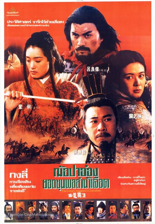Xi chu bawang - Thai Movie Poster
