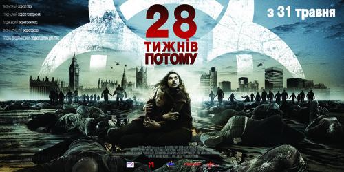28 Weeks Later - Ukrainian Movie Poster