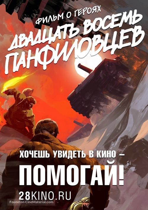 Dvadtsat vosem panfilovtsev - Russian Movie Poster