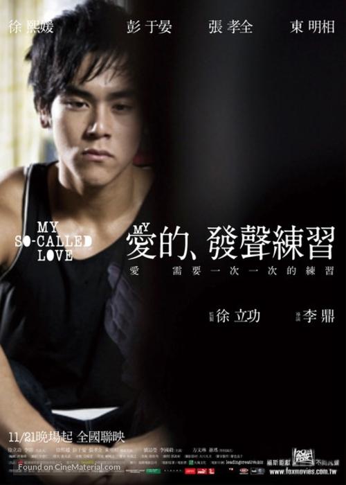 Ai de fa sheng lian xi - Taiwanese Movie Poster