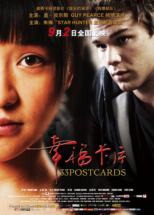 33 Postcards - Chinese Movie Poster