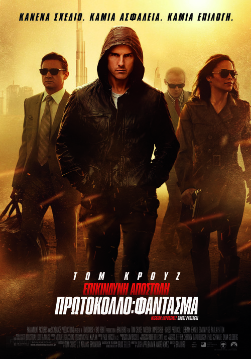 Mission: Impossible - Ghost Protocol - Greek Movie Poster