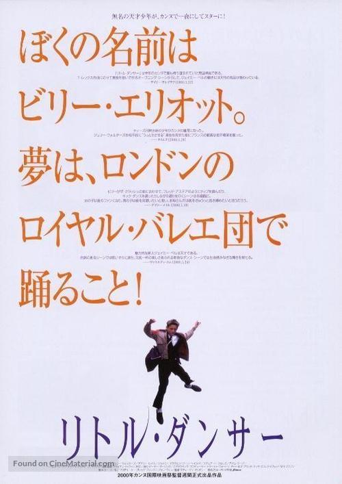 Billy Elliot - Japanese Movie Poster