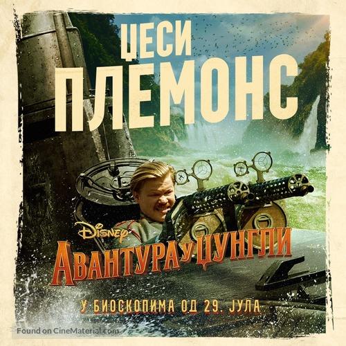 Jungle Cruise - Serbian Movie Poster