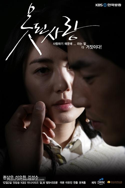"""Bad Love"" - South Korean Movie Poster"