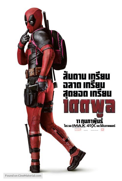 Deadpool - Thai Movie Poster