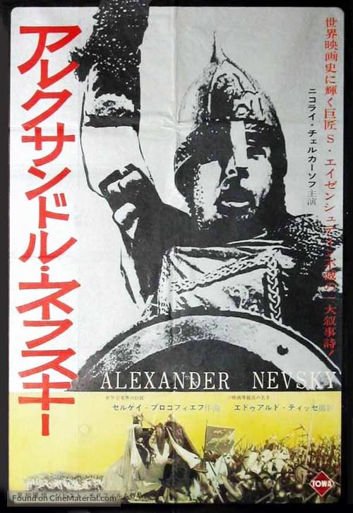 Aleksandr Nevskiy - Japanese Movie Poster