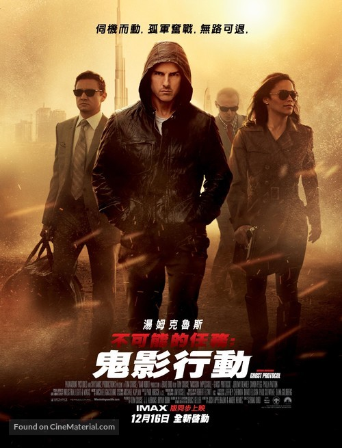 Mission: Impossible - Ghost Protocol - Taiwanese Movie Poster