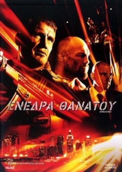 Ambushed - Greek DVD movie cover