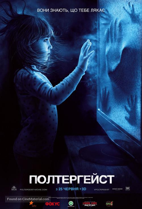 Poltergeist - Ukrainian Movie Poster